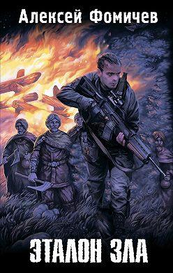 Алексей Фомичев - Эталон зла (сборник)