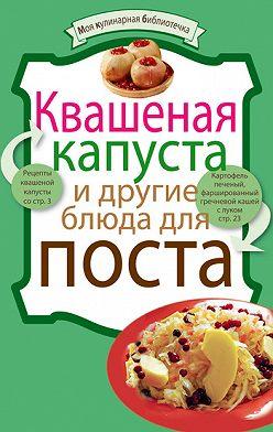Неустановленный автор - Квашеная капуста и другие блюда для поста