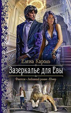 Елена Кароль - Зазеркалье для Евы