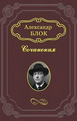 Александр Блок - Балаганчик