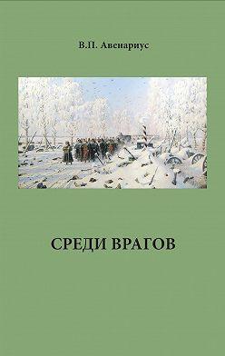 Василий Авенариус - Среди врагов
