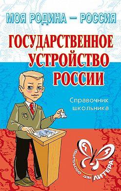 Ирина Синова - Государственное устройство России