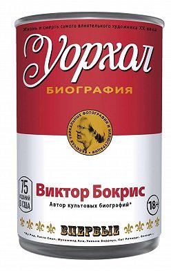 Виктор Бокрис - Уорхол