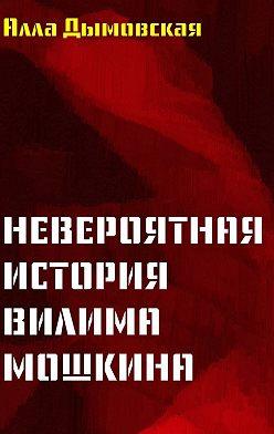 Алла Дымовская - Невероятная история Вилима Мошкина
