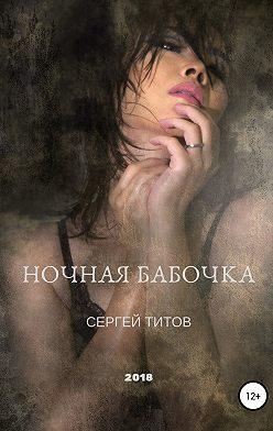 Сергей Титов - Ночная бабочка