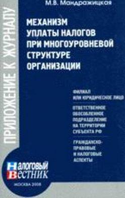 Марина Мандражицкая - Механизм уплаты налогов при многоуровневой структуре организации