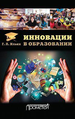 Георгий Ильин - Инновации в образовании