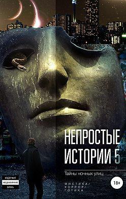 Ирина Ваганова - Непростые истории 5. Тайны ночных улиц