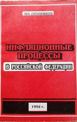 Салават Асфатуллин - Инфляционные процессы в Российской Федерации