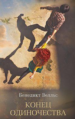 Бенедикт Велльс - Конец одиночества
