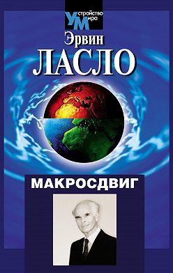 Эрвин Ласло - Макросдвиг (К устойчивости мира курсом перемен)