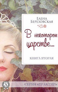 Елена Березовская - В некотором царстве…