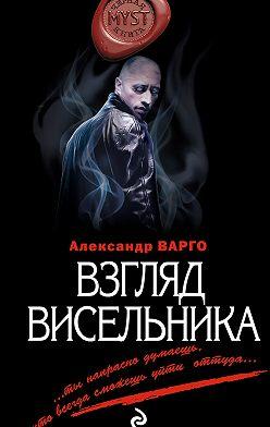Александр Варго - Взгляд висельника