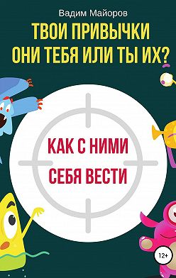 Вадим Майоров - Твои привычки. Они тебя или ты их?