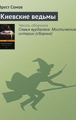 Орест Сомов - Киевские ведьмы