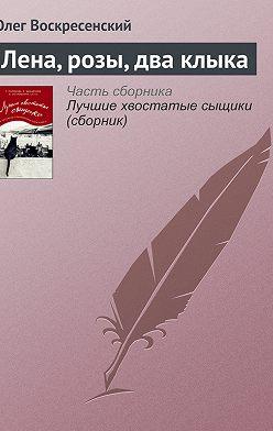 Олег Воскресенский - Лена, розы, два клыка