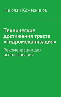 Николай Кожевников - Технические достижения треста «Гидромеханизация»