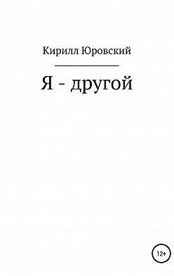 Кирилл Юровский - Я – другой