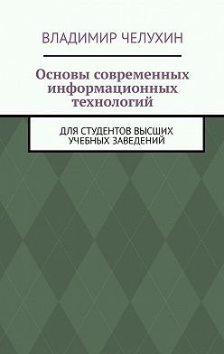 Владимир Челухин - Основы современных информационных технологий. Для студентов высших учебных заведений