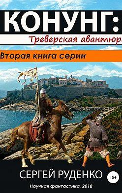 Сергей Руденко - Конунг 2: Треверская авантюра