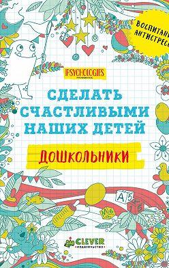Коллектив авторов - Сделать счастливыми наших детей. Дошкольники
