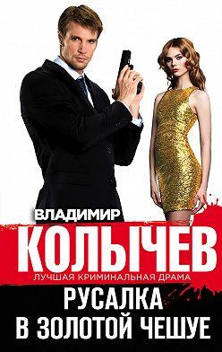 Владимир Колычев - Русалка в золотой чешуе