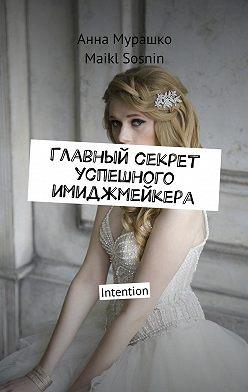 Maikl Sosnin - Главный секрет успешного имиджмейкера. Intention