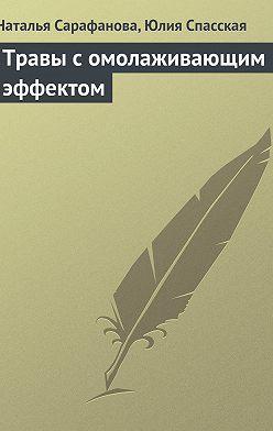 Наталья Сарафанова - Травы с омолаживающим эффектом