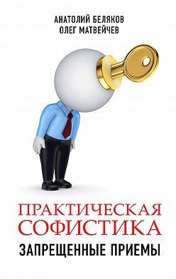 Олег Матвейчев - Практическая софистика: запрещенные приемы