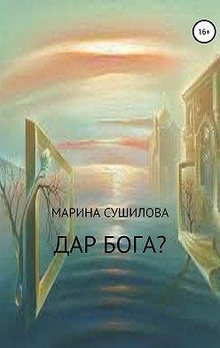 Марина Сушилова - Дар бога?