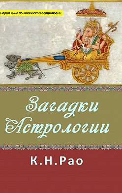 Катамраджу Рао - Загадки астрологии