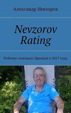 Александр Невзоров - Nevzorov Rating. Рейтинг основных брендов в2017году