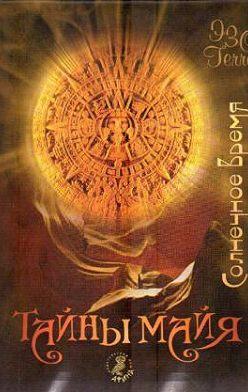 Неустановленный автор - Тайны майя. Солнечное время