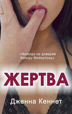 Дженна Кеннет - Жертва
