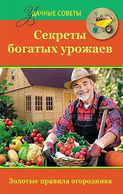 Татьяна Ситникова - Секреты богатых урожаев