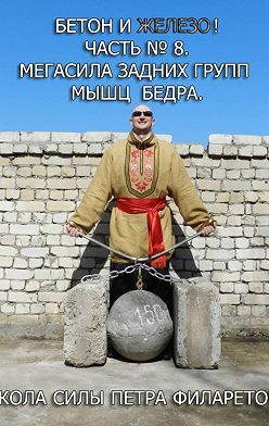 Петр Филаретов - Мегасила задних групп мышц бедра