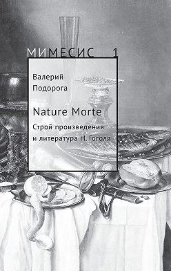 Валерий Подорога - Nature Morte. Строй произведения и литература Н. Гоголя