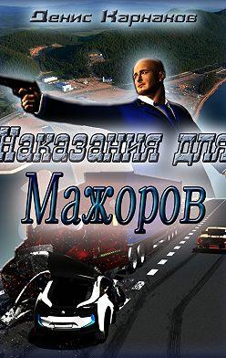 Денис Карнаков - Наказания для мажоров