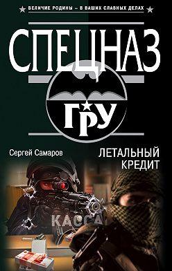 Сергей Самаров - Летальный кредит
