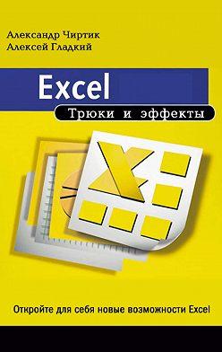 Алексей Гладкий - Excel. Трюки и эффекты