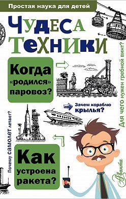 Александр Леонович - Чудеса техники