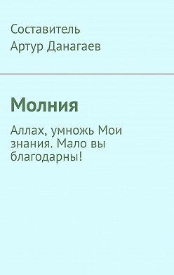 Артур Данагаев - Молния. Аллах, умножь Мои знания. Мало вы благодарны!