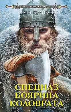 Илья Куликов - Спецназ боярина Коловрата