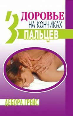Дебора Грейс - Здоровье на кончиках пальцев