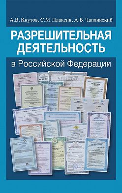 Александр Кнутов - Разрешительная деятельность в Российской Федерации