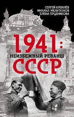 Елена Прудникова - 1941: неизбежный реванш СССР