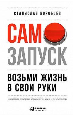 Станислав Воробьев - Самозапуск: Возьми жизнь в свои руки