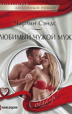 Чарлин Сэндс - Любимый чужой муж
