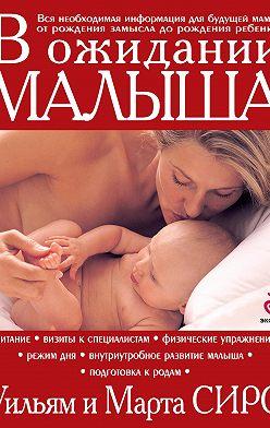 Марта Сирс - В ожидании малыша