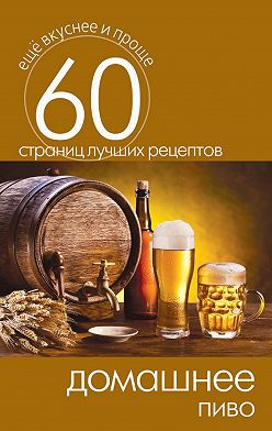 Неустановленный автор - Домашнее пиво
